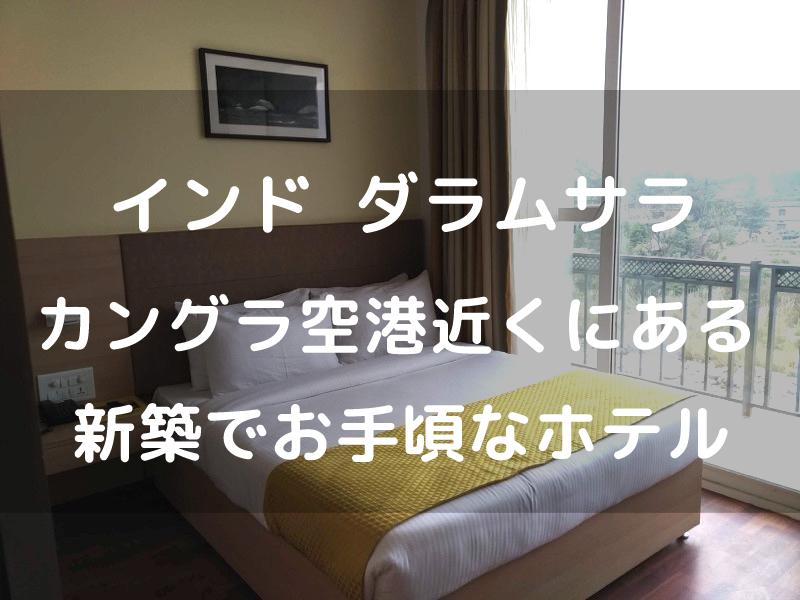 ダラムサラ ホテル カングラ空港近くで泊まるならココ!新築でキレイな「Hotel River Retreat by Rivaa」