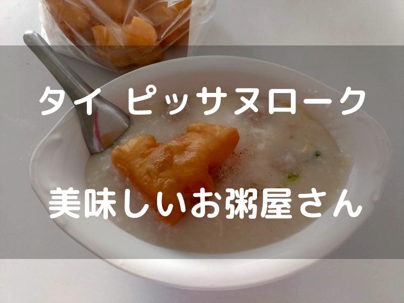【ピッサヌローク】朝と夜営業している華人経営の美味しいお粥屋(ジョーク)さん