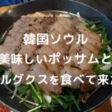 【ホンデ】ポッサムとカルグクスを食べるならオススメの「ホンデ カルグクス ワ チョッパル」 홍대칼국수와족발