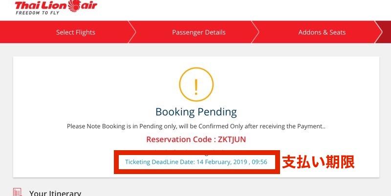 タイライオンエアの航空券をセブンイレブンで決済する方法