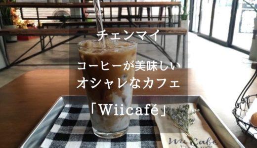 【チェンマイ】ココナッツラテが絶品!猫もいるクールなオシャレカフェ「Wiicafé – Proactive」