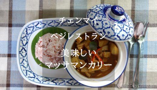 【チェンマイ】※閉店 キノコのマッサマンカレーがとても美味しい!ベジレストラン!