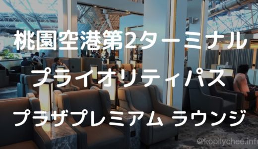 台北桃園空港第2ターミナル!「プラザ・プレミアムラウンジ」レポート!