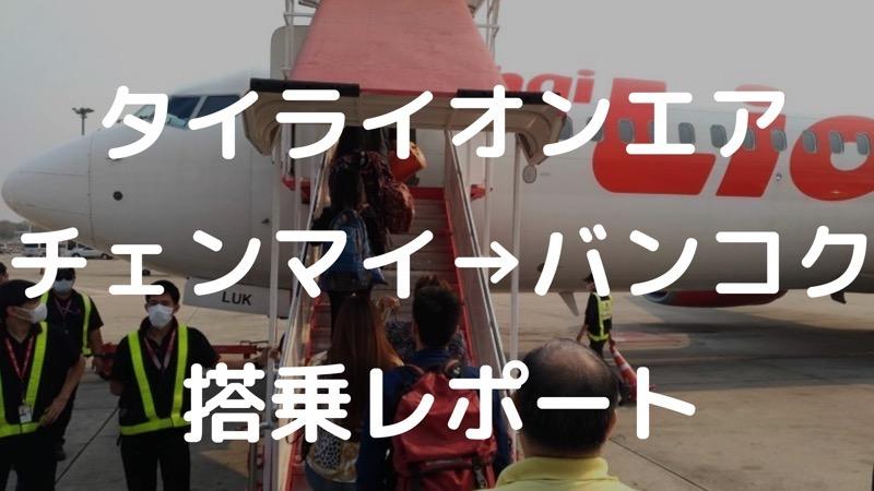 チェンマイ→バンコク!タイライオンエア搭乗レポート!