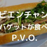 ビエンチャンで絶品バゲットを食べたいなら「P.V.O.」へ行くべし!