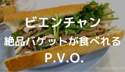 ビエンチャンで絶品バゲットを食べたいなら「PVO」へ行くべし!