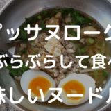 【ピッサヌローク】足をぶらぶらしながら食べるのが面白い!?美味しいヌードル屋「ホーイカー ヌードル」