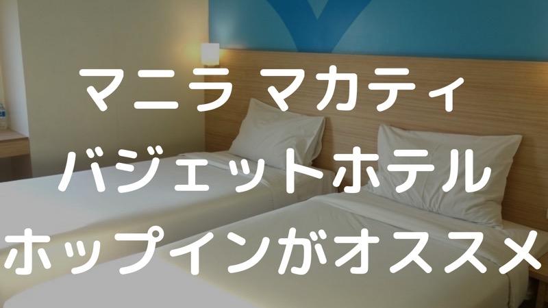 【マニラ】コスパ良く快適なバジェットホテルに泊まるならココ!「ホップイン・マカティ」