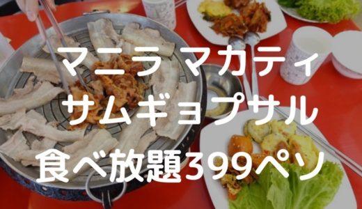 【マカティ】399ペソでサムギョプサルと韓国料理が食べ放題!「マッカルネジプ」