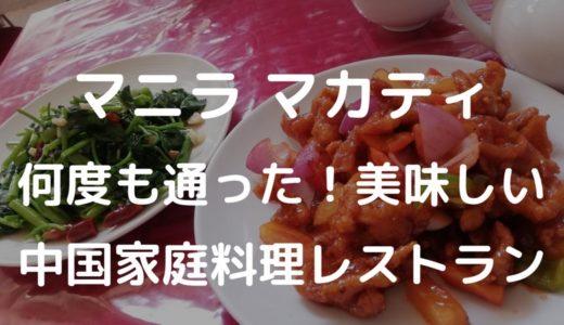 【マカティ】美味しい中国家庭料理が食べれる中華レストラン「家常菜」