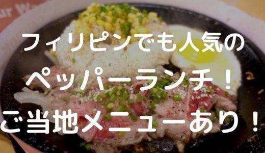 日本より安く食べれるフィリピンのペッパーランチ!ご当地メニューもあり!