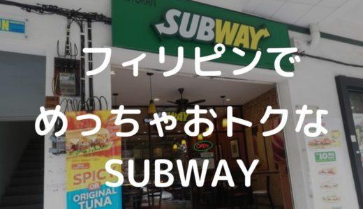 日本より安い!フィリピンのSUBWAYに行ってみた!