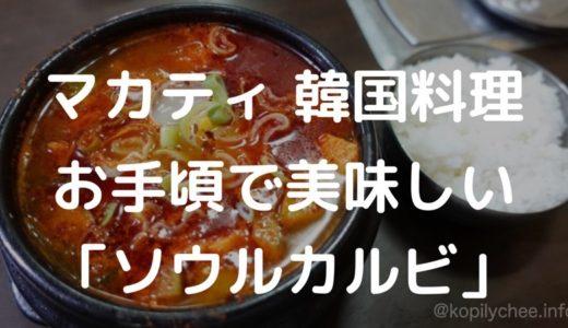 【マカティ】韓国家庭料理が手頃な価格で美味しく食べれる!「ソウルカルビ」