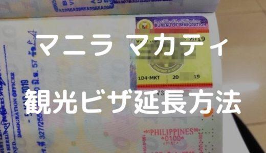 フィリピンのマカティで観光ビザ延長方法