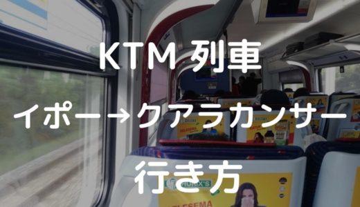 イポーからクアラカンサーまで列車KTMでの行き方。マレーシアで一番美しいウブディアモスクへ行こう!
