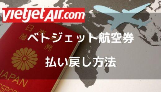 ベトジェット航空券のキャンセル(払い戻し)方法について