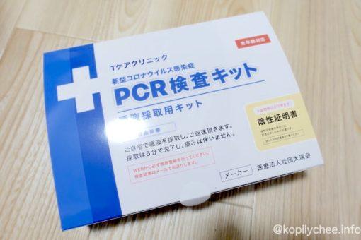 海外渡航 PCR陰性証明書 コロナ検査キット