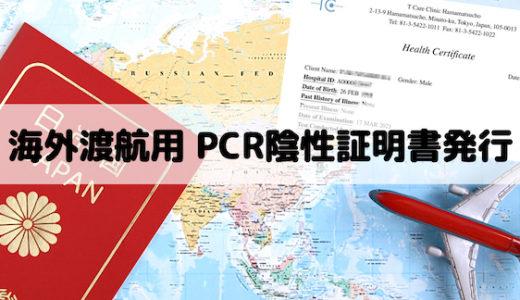 自宅でPCR検査!海外渡航用PCR陰性証明書を発行してもらう。※2021.7追記