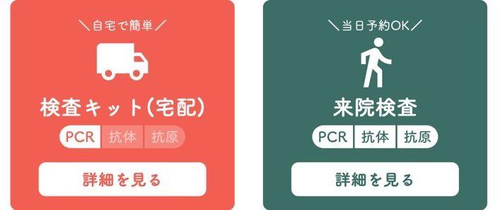 海外渡航 英文PCR陰性証明書 コロナ検査キット